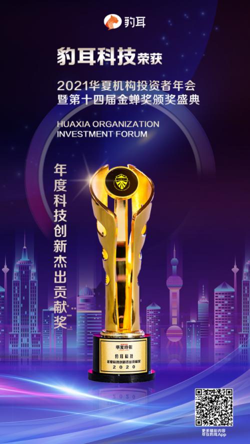 """豹耳科技荣获""""2020年度科技创新杰出贡献奖"""""""