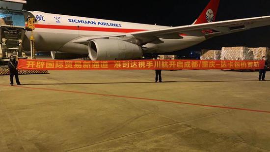 准时达携手川航开启成都/重庆-达卡包机首航