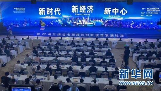 第27届兰洽会七里河区创新城市发展论坛在兰举办