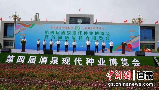 8月10日,第四届酒泉现代种业博览会暨首届酒泉花卉博览会在甘肃酒泉市举行。朱天保 摄