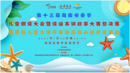 第十三届海南书香节 儿童朗读大会暨读绘本讲故事大赛总决赛新闻稿