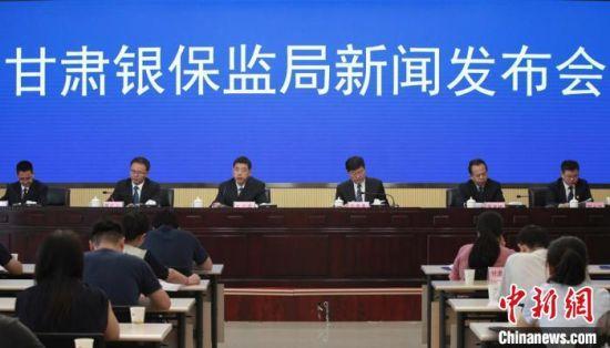 图为7月28日,甘肃省银保监局新闻发布会现场。 史静静 摄