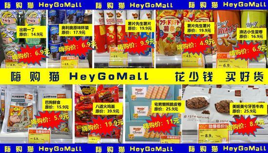 图5:HeyGoMall嗨购猫门店产品价格