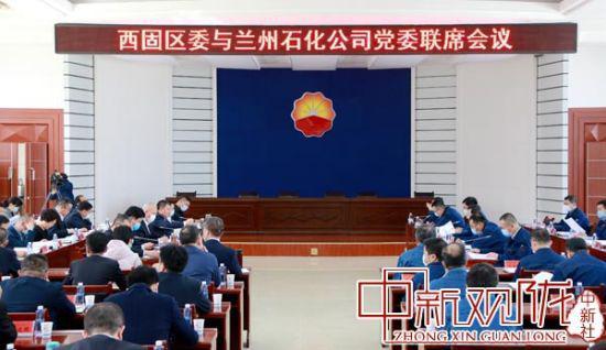 3月23日,西固区委与兰州石化党委地企融合共治中心揭牌并投入使用