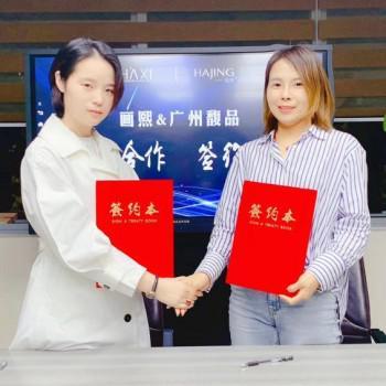 广州馥品化妆品科技有限公司代表魏总与画熙公司运营CEO辛总完成合作签约