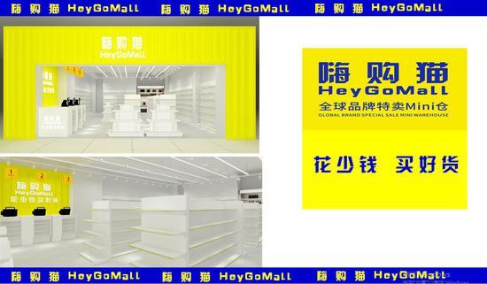 图1:HeyGoMall嗨购猫门店效果图