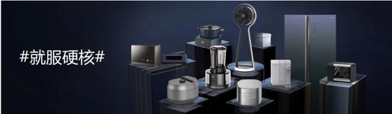 美的在全品类智能产品覆盖的基础上发布了更多突破性技术新品