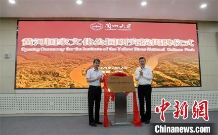 """黄河国家文化公园研究院揭牌 推""""黄河文化""""走向世界"""