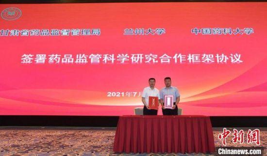 图为甘肃省药品监督管理局分别与兰州大学、中国药科大学签署了合作共建药品监管科学研究中心协议。 史静静 摄