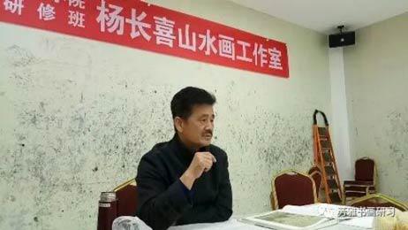 2020中国人民大学艺术学院书画研修班杨长喜工作室招生简章