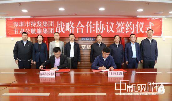 甘肃公航旅集团与深圳市特发集团签署战略合作协议