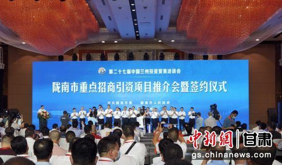 7月9日,第27届兰洽会期间,陇南市在兰州召开重点招商引资项目推介会暨项目签约仪式。闫姣 摄