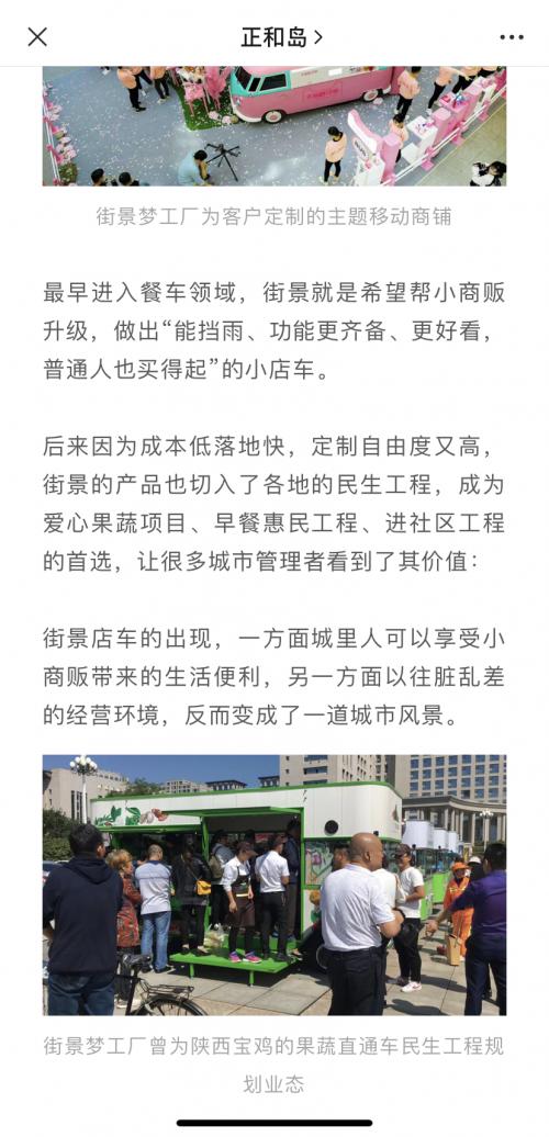 (街景在陕西宝鸡参与的蔬菜大篷车项目,截图来自正和岛)
