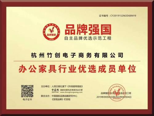 品牌强国示范工程成员单位证书