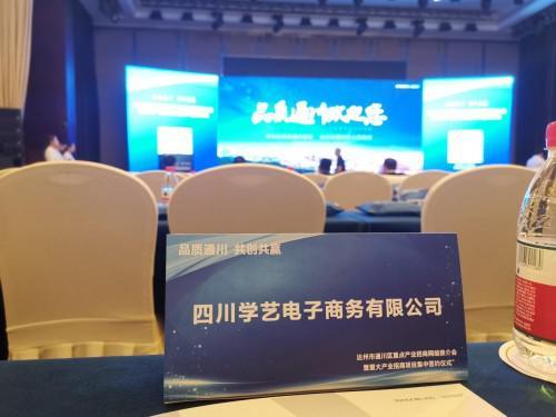 图:四川学艺(知舟)作为企业代表应邀参加此次活动