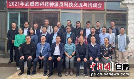8月30日,2021年武威市科技特派员科技交流与培训会在甘肃民勤举行。