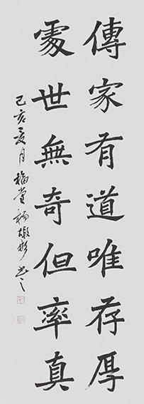 杨嘏彬作品10