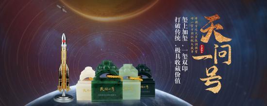 """中国首次火星探测徽宝""""天问一号""""套组"""