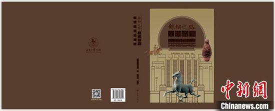 图为甘肃省博物馆出版的《丝绸之路文物故事甘肃省博物馆卷》。 甘肃省博物馆供图