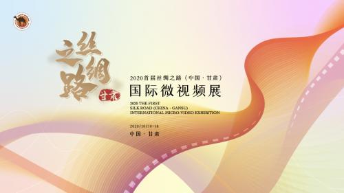 """""""丝绸之路(中国·甘肃)国际微视频展""""主视觉设计"""