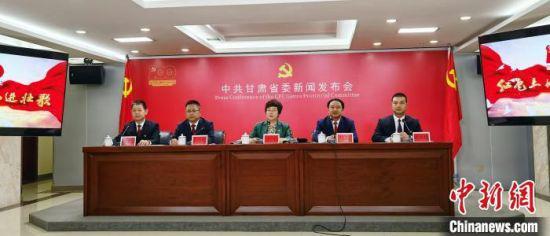 6月28日,甘肃省庆祝建党100周年系列新闻发布会(平凉专场)举行。 魏建军 摄