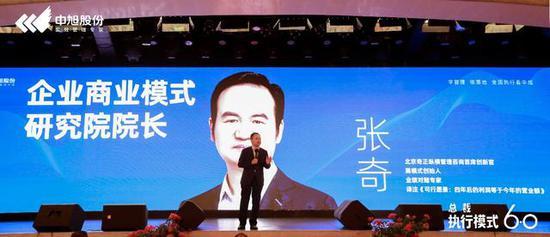 商业模式研究院院长张奇