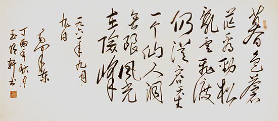 玉明轩作品5