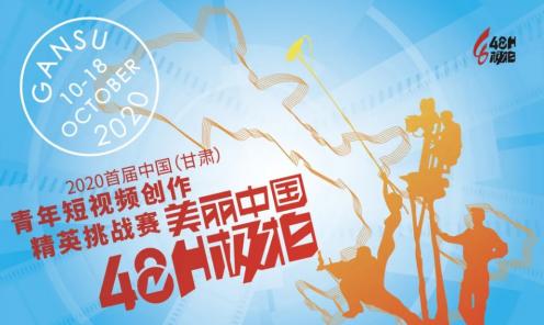 """""""美丽中国·极拍48小时""""宣传海报"""