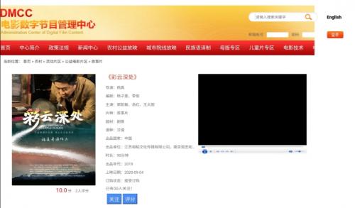 图:该片已登录电影管理中心全国放映