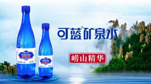 可蓝天然矿泉水