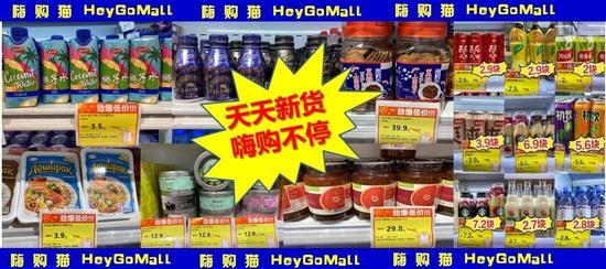 图6:HeyGoMall嗨购猫门店产品价格