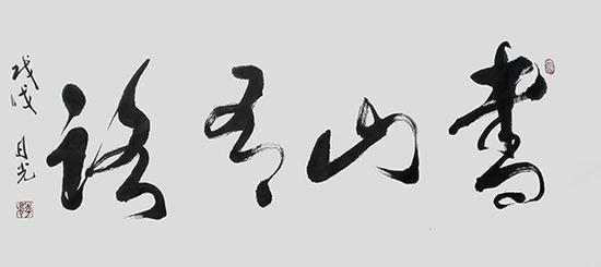 李日光作品6