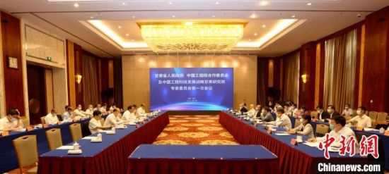 8月26日,中国工程科技发展战略甘肃研究院成立。 魏建军 摄
