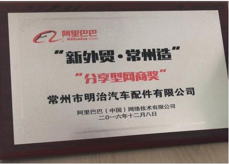 (图:常州市明治汽车配件有限公司 荣誉证书)