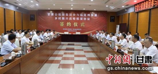 8月16日下午,甘肃省公航旅集团参与临夏州实施乡村振兴战略框架协议签约仪式在临夏州举行。
