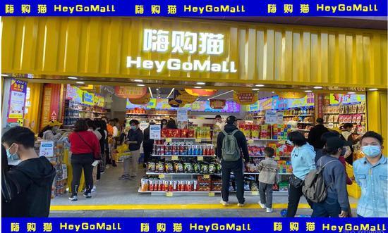 图3:HeyGoMall嗨购猫门店实景图