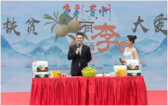 镇宁自治县委副书记张德晟给品鉴嘉宾介绍蜂糖李的历史与发展