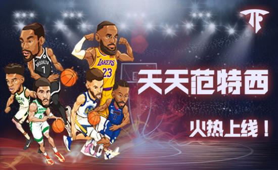 天天范特西火热上线 NBA官方赛事互动平台