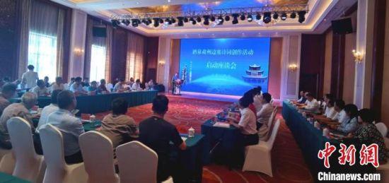 """9月9日至12日,""""酒泉肃州边塞诗词创作活动""""在甘肃省酒泉市肃州区举行。图为活动启动座谈会。 闫姣 摄"""