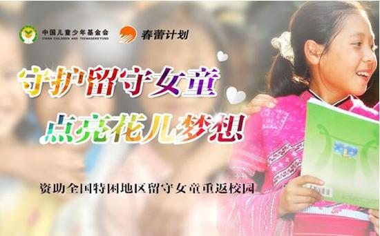 浅橙科技CEO朱永敏:感恩母亲节,关注留守儿童