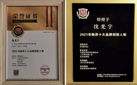 """沈光宇先生荣获""""2021书画界十大品牌创新人物""""荣誉称号"""