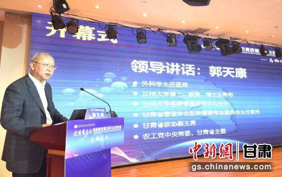 图为甘肃省政协副主席、甘肃省管理学会医院管理专业委员会主任郭天康讲话。史静静 摄