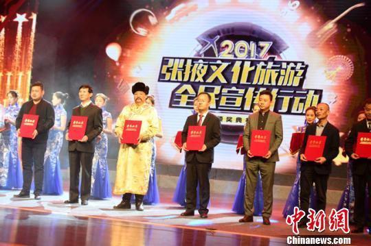 3月26日,张掖文化旅游全民宣传行动2017颁奖典礼暨2018启动仪式在甘肃张掖市举行。 杨艳敏 摄