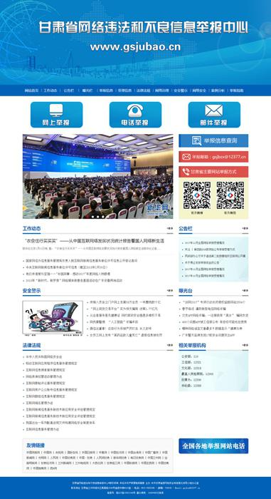 甘肃省网络违法和不良信息举报中心网站首页