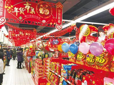 超市里年货琳琅满目。记者 刘琼/摄