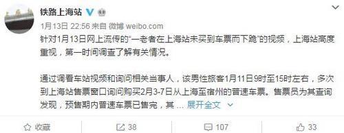 铁路上海站官方微博截图