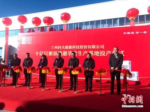 中川001聚氨酯避孕套生产基地投产启动仪式