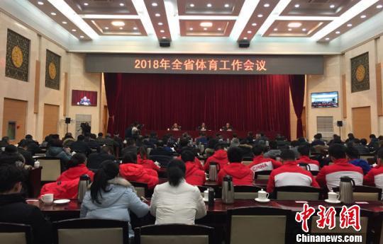 2月7日,2018年甘肃省体育工作会议在兰州召开。 丁思 摄