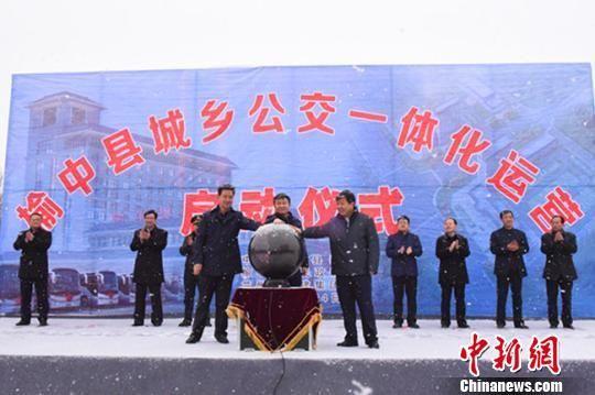 1月24日,甘肃榆中县举行城乡公交一体化运营启动仪式。 江梅 摄