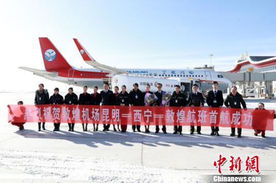 图为2月6日下午,敦煌机场首次迎来昆明—西宁—敦煌的执飞航班。 周斌全 摄